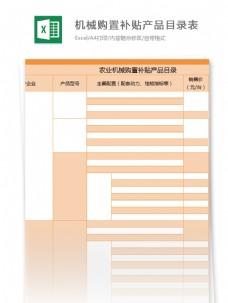 农业机械购置补贴产品目录表excel模板