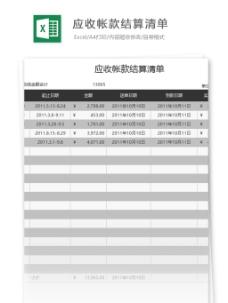 应收帐款结算清单excel表格模板