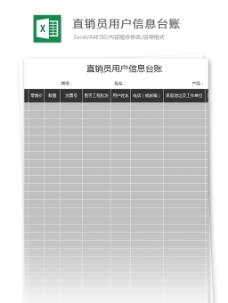 直销员用户信息台账excel表格模板