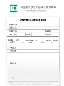 房屋所有权登记核准业务受理excel模板