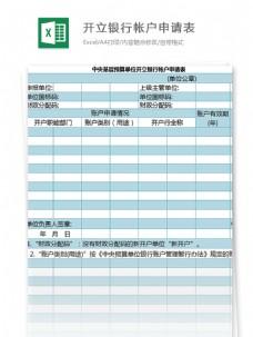 单位开立银行帐户申请表excel模板表格