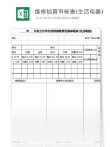 维修结算审核表(生活电器)excel表格