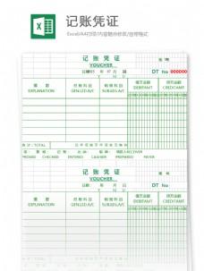 记账凭证excel模板