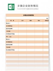 乡镇企业财务情况excel模板表格