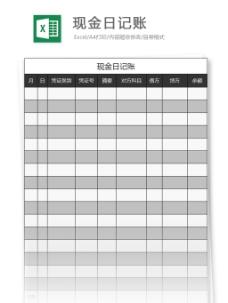 现金日记账excel表格模板