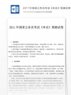 2011年国家公务员申论预测试卷文库题库