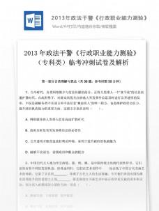 2013年政法干警考试行测试卷文库题库
