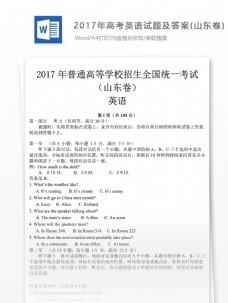 高考英语试题(山东卷)高中教育文档