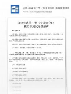 14政法干警专业综合模拟试卷文库题库