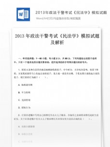 2013年政法干警考试民法学试卷文库题库