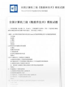 全国计算机三级数据库技术模拟试题文库题库
