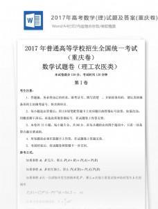 高考数学(理)试题高中教育文档(重庆卷)