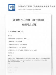 注册电气工程师公共基础高频考点文库题库