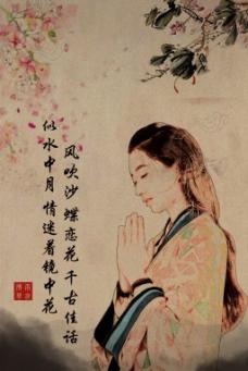 古典中国风美女诗歌
