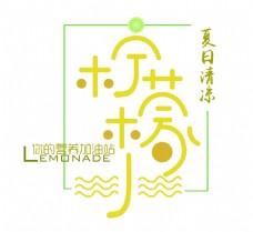 柠檬水logo