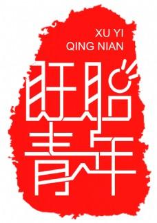 盱眙青年标志logo
