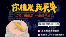 医美行业植发活动广告banner