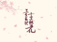 三生三世十里桃花粉色背景