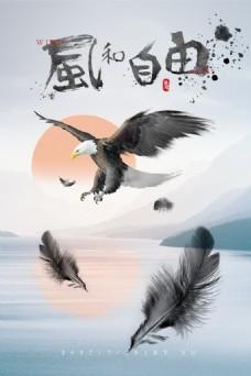 中国风水墨雄鹰背景