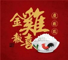 红色复古过年鸡年海报
