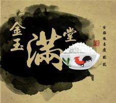 金玉满堂水墨中国风矢量素材