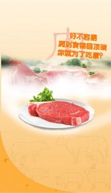 鲜肉美食背景