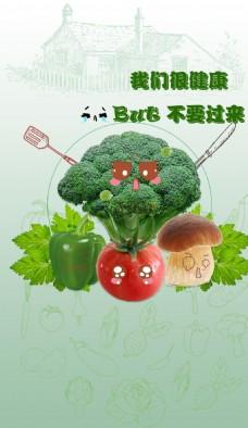 创意蔬菜健康背景