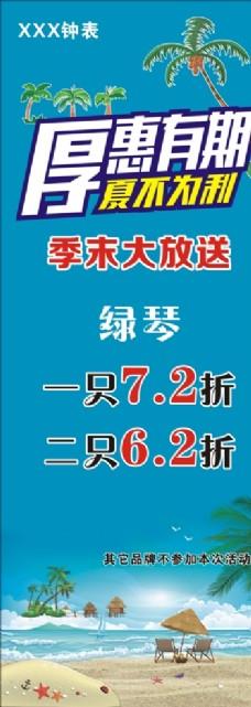 钟表店夏末特惠海报