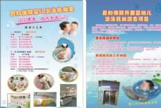婴幼儿游泳馆 抚触室宣传单