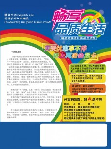 彩虹进口食品宣传单页