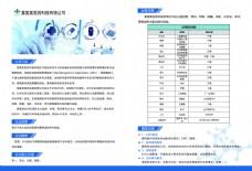 医药科技公司宣传折页