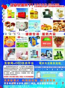 产品介绍A4DM宣传单双面