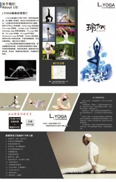 专业瑜伽会馆三折页设计