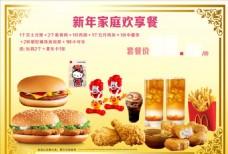 麦当劳新年家庭欢享餐