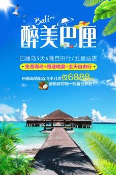 巴厘岛旅游促销海报