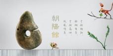 朝阳馆地方馆中国风海报