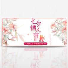 天猫电商淘宝七夕节情人节促销海报