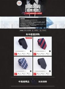 印象蓝调男士配饰领带团购页