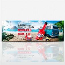淘宝电商汽车用品燃油宝特效海报banner