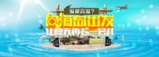 商务旅游淘宝海报banner
