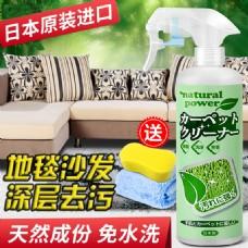 布艺沙发地毯清洁剂