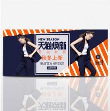 淘宝电商天猫焕新秋季女装新品海报banner