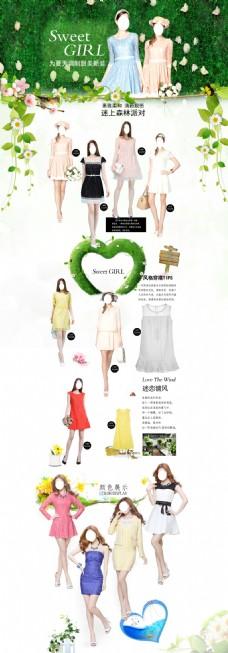 淘宝女装专题页模板