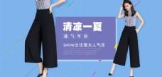 淘宝天猫夏季服装裤装海报