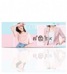 夏日清新撞色女装海报PSD模版