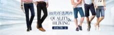 男士裤子淘宝海报