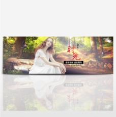 淘宝电商京东天猫秋季女装秋季上新促销海报banner