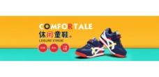 电商淘宝天猫童鞋海报广告