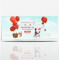 淘宝电商浪漫七夕情人节婚纱促销海报PSD