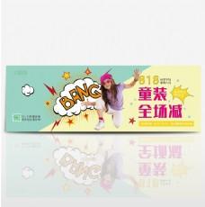 电商淘宝天猫儿童服装促销活动童装海报banner